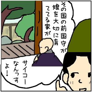 源氏物語イラスト訳【若紫27-1】かの国の前