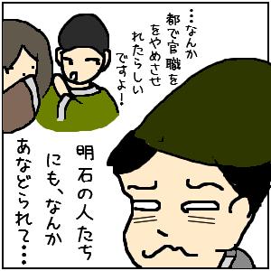 源氏物語イラスト訳【若紫28-1】かの国の人