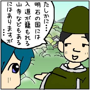 源氏物語イラスト訳【若紫30-1】げに
