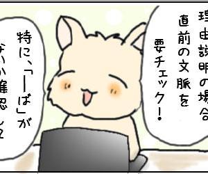 【若紫38-2】☆理由説明~会話文の場合☆