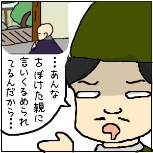 【若紫38-3】古文単語「従ふ」☆