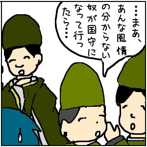 源氏物語イラスト訳【若紫40-1】情けなき