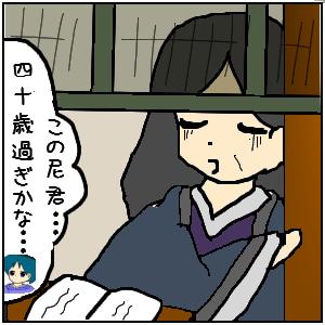 源氏物語イラスト訳【若紫49-1】四十余ばかり