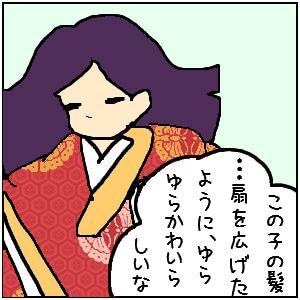 源氏物語イラスト訳【若紫53-1】髪は扇を