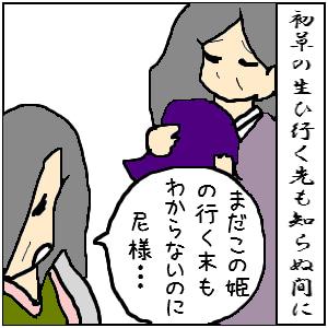 源氏物語イラスト訳【若紫67-1】初草の