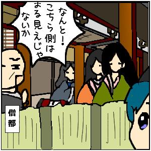 源氏物語イラスト訳【若紫68-1】こなたは
