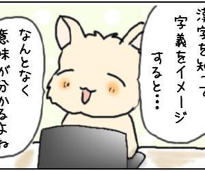 【若紫68-3】古文単語「聞きつく」☆
