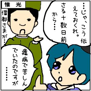 源氏物語イラスト訳【若紫79-1】いぬる