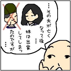 源氏物語イラスト訳【若紫93-1】かの按察使