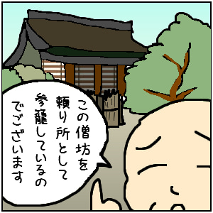 【若紫93-3】古文単語「頼もし所」☆