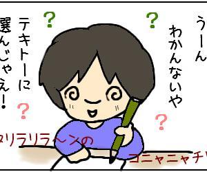 【若紫95-2】☆まぎらわしい語の識別☆