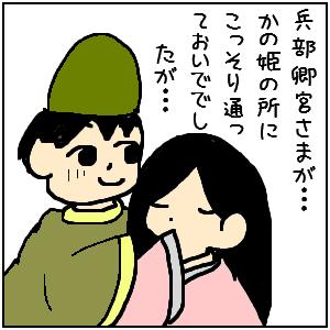 【若紫97-2】☆兵部卿宮とは☆