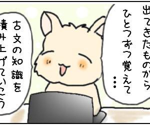 【若紫118-3】古文単語「さるにては」☆