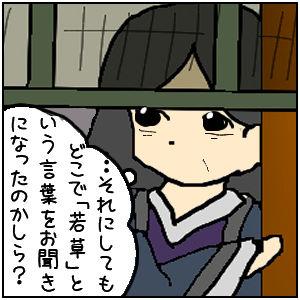 源氏物語イラスト訳【若紫119-1】さまざま