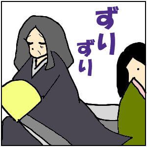 【若紫124-3】古文単語「ゐざり寄る」☆