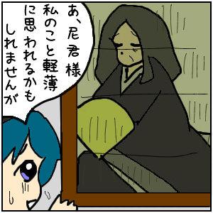 源氏物語イラスト訳【若紫125-1】うちつけに