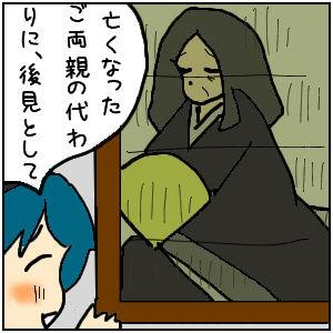 【若紫128-3】古文単語「代はり」☆