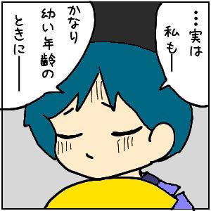 源氏物語イラスト訳【若紫129-1】言ふかひなき
