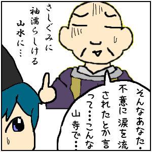 源氏物語イラスト訳【若紫138-1】さしぐみに