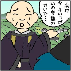 源氏物語イラスト訳【若紫144-1】今年