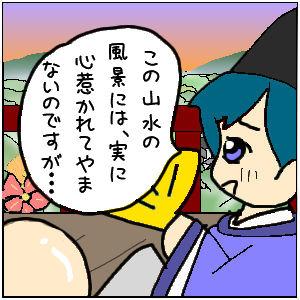 源氏物語イラスト訳【若紫145-1】山水に