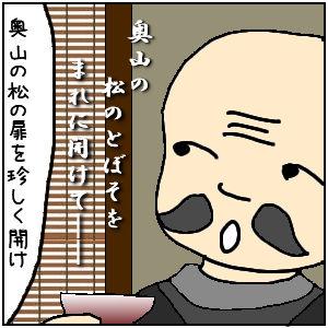【若紫149-3】古文単語「まれなり」☆