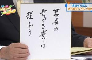 【動画有】『徳光&木佐の知りたいニッポン!』に雪ミク 伊藤社長