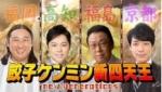 【2020 7/30】秘密のケンミンSHOW極 BGM集【曲わかるだけ】 by姉