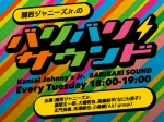 FM802『802 Palette』で【 プロジェクトセカイ カラフルステージ!feat.初音ミク 】
