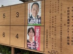 宇部市長選挙