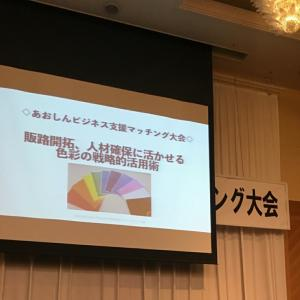 販路開拓、人材確保に活かせる色彩の戦略的活用術講演会ご報告☆