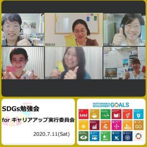 ご報告☆SGDsセミナー開催☆チームで取り組み、世界とのつながりも☆