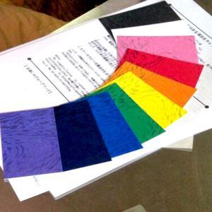 色彩×心理学の会リモート夜間コース開催決定!