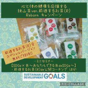 心と体の健康を応援する〜狭山茶ver.前進するお茶(R)Rebornキャンペーン〜