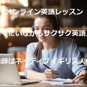 この機会にお得なオンライン講座で英語力アップ!