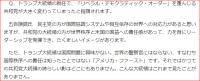 【地球コラム】トランプ再選は日本の国益にならず