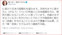 日本を移民国家に変えろとほざく雑種