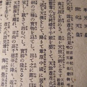 日本の歴史文化を憂いる