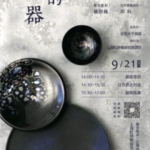 展示会のご案内   上海、北京、愛媛