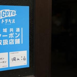 Go Toトラベル地域共通クーポン使えます!福岡で個展中