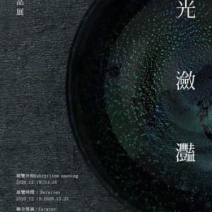 本日より中国でミニ個展が始まっています。