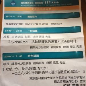 第11回桜医療衛生フォーラム 「なぜ今、総合診療なのか!」 高脂血症治療薬 パルモディア錠