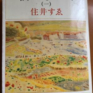 作家・住井すゑの日記見つかる 「橋のない川」の下地か