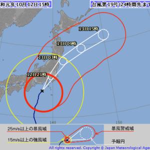 続々:令和元年10月12日(土)~13日(日)台風19号