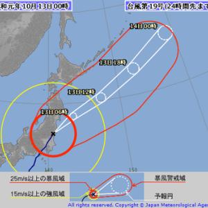 続々々々々:令和元年10月12日(土)~13日(日)台風19号