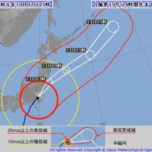 続々々々:令和元年10月12日(土)~13日(日)台風19号