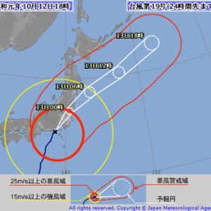 続々々:令和元年10月12日(土)~13日(日)台風19号