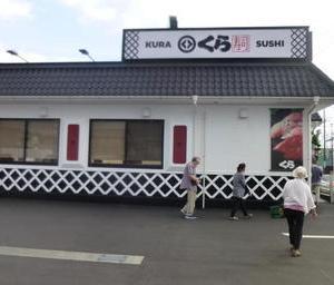 掛川市北門に新規開店した「くら寿司」
