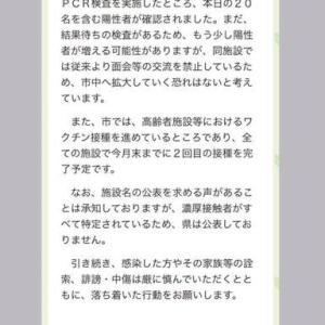 7月1日(木)掛川市内の新型コロナのクラスタに、新たに感染者20名