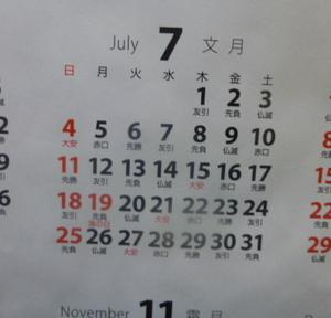 リマインダ:令和3年7月の19日(月)は平日で22日(木)と23日(金)は祝日